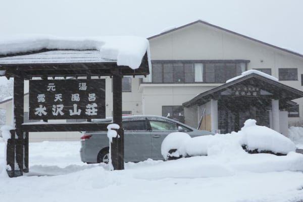 「体の芯から温まる湯を求めて  元湯 水沢山荘(秋田県・水沢温泉)|冬に行きたい東北のにごり湯」のアイキャッチ画像