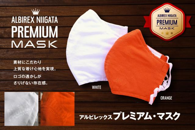 【洗えるマスク】Jリーグ・アルビレックス新潟からマスクが新登場!5月30日10時から予約開始のアイキャッチ