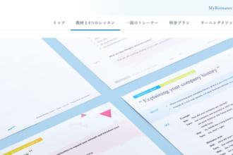 「Bizmates(ビズメイツ)の無料体験レポ 口コミ・評価・教材を徹底調査」のアイキャッチ画像