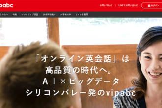 「vipabcの口コミ&評判&体験レビュー」のアイキャッチ画像
