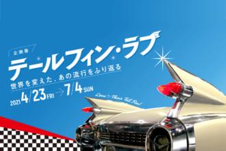「1950年代のアメ車に釘付け!テールフィンだらけの企画展『テールフィン・ラブ』がトヨタ博物館で4月23日から開催だ」のアイキャッチ画像