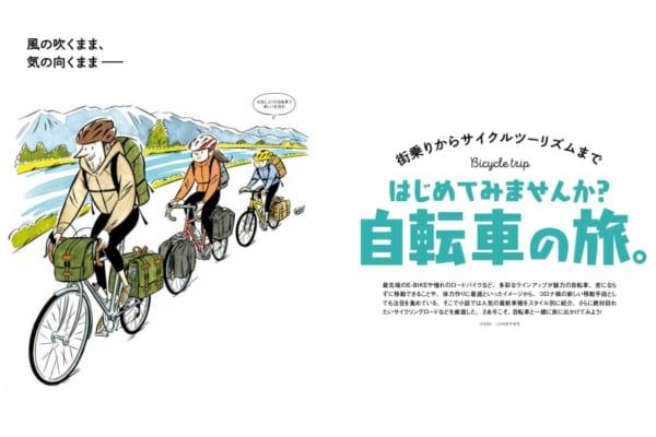 「『自転車』で気ままに愉しみたい人たちへ-|男の隠れ家別冊「はじめてみませんか? 自転車の旅。」」のアイキャッチ画像