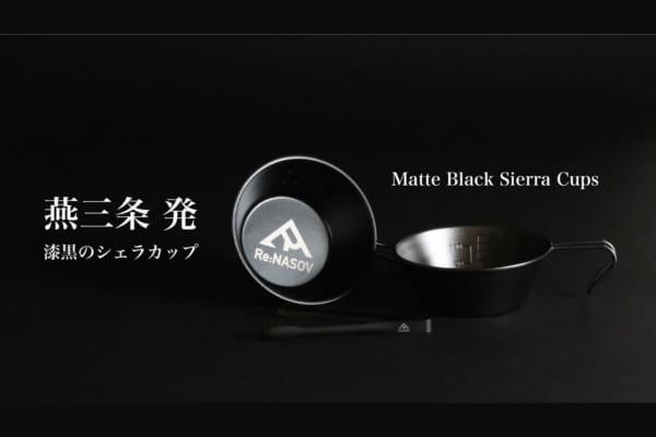 「かっこいい!燕三条製の「漆黒のシェラカップ」がMakuakeで700万円を突破!プロジェクト終了まであとわずか、急げ!」のアイキャッチ画像