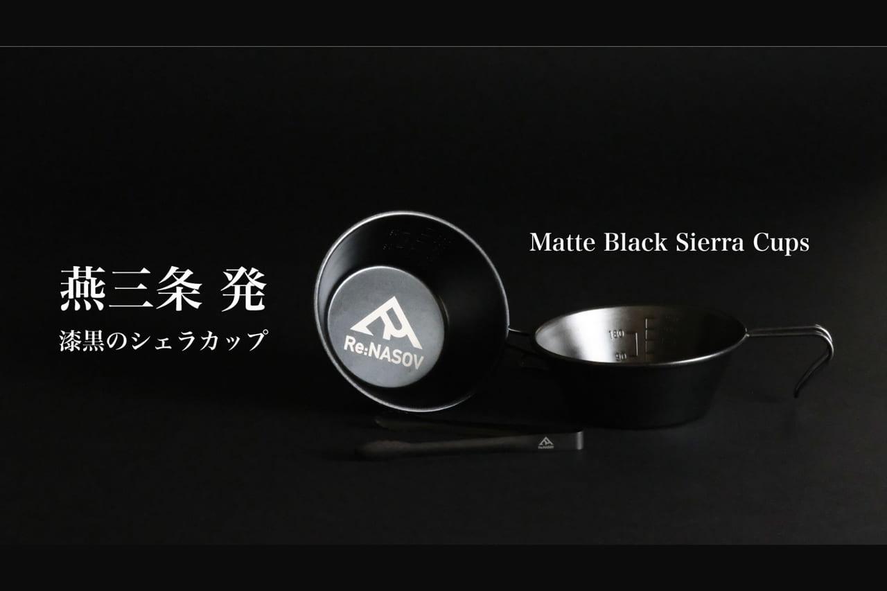 かっこいい!燕三条製の「漆黒のシェラカップ」がMakuakeで700万円を突破!プロジェクト終了まであとわずか、急げ!のアイキャッチ
