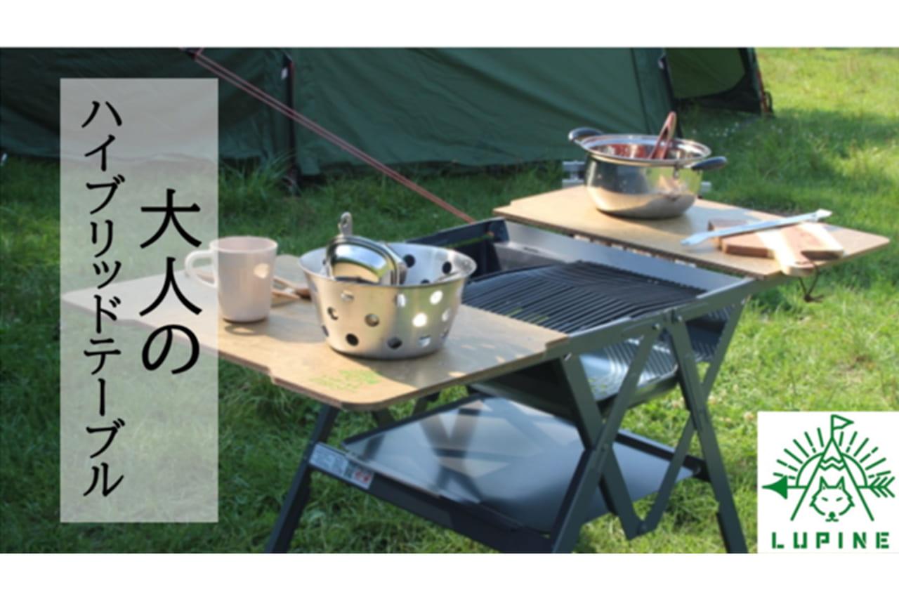 テーブルとBBQコンロのハイブリッド!「LUPIN BBQグリル&テーブル」これ一台あれば手軽にバーベキューが楽しめるぞ!のアイキャッチ