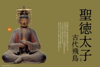 「【聖徳太子 没後1400年】知られざる、人間・聖徳太子の実像と日本精神の源泉とは|時空旅人「聖徳太子と古代飛鳥」」のアイキャッチ画像