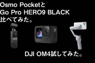 「ガジェットビギナー必見!小型カメラ『GoProHERO9』『DJI OSMO pocket』とスタビライザー『DJI OM4』の性能を試してみた」のアイキャッチ画像