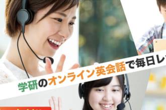 「Kiminiオンライン英会話の口コミ&評判&体験レビュー」のアイキャッチ画像