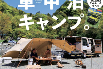 「思い立ったら、自分だけの自由なクルマ旅へ出かけよう!|男の隠れ家「車中泊キャンプ。」」のアイキャッチ画像