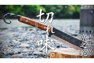 「【こだわりギア】京の鍛冶師がつくる本格「京之鉈(きょうのなた)」がアウトドアで大活躍!」のアイキャッチ画像
