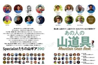 「登山のスペシャリスト愛用の『山道具』を知りたくありませんか?-|男の隠れ家別冊「あの人の山道具。 ~Mountain Gear Book~」」のアイキャッチ画像