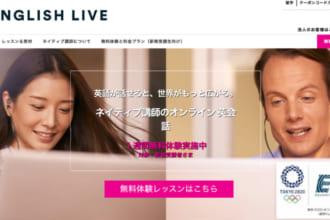 「EFイングリッシュライブの口コミ&評判&体験レビュー」のアイキャッチ画像