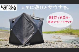 「たった1分で組み立て完了!日本発のアウトドアサウナ「NOPPAsauna」が大人気!強風にも耐えられるぞ」のアイキャッチ画像