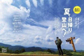 「まずはここから!人気の日帰り登山ルート7選—|男の隠れ家「夏、日帰り登山へ!」」のアイキャッチ画像