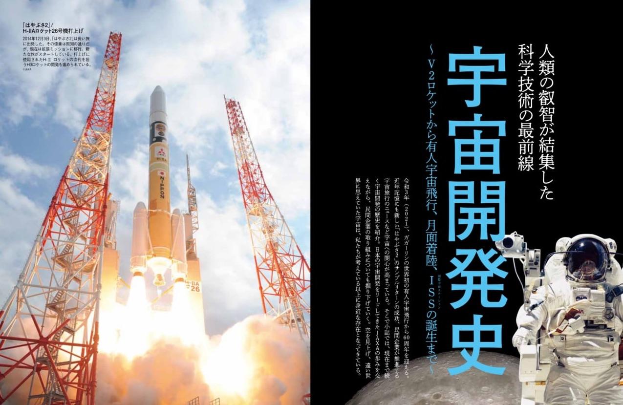 【有人宇宙飛行から60年】遠い憧れから身近な存在となった『宇宙』とは?|時空旅人別冊シリーズ「宇宙開発史」のアイキャッチ